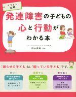 発達障害の子どもの心と行動がわかる本 イラスト図解(単行本)