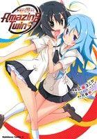 絶滅危愚少女 Amazing Twins(角川Cエース)(大人コミック)