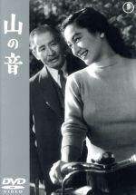 山の音(通常)(DVD)