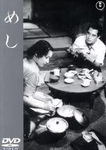 めし(通常)(DVD)