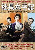 社長太平記(通常)(DVD)