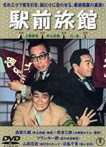 喜劇 駅前旅館(通常)(DVD)