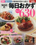 365日の毎日おかず Best630(Gakken Hit Mook)(単行本)