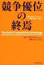 競争優位の終焉 市場の変化に合わせて、戦略を動かし続ける(単行本)