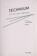 テクニウム テクノロジーはどこへ向かうのか?(単行本)