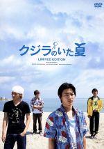 クジラのいた夏 特別限定版(初回生産限定版)(ブックレット、特典ディスク1枚、三方背BOX付)(通常)(DVD)