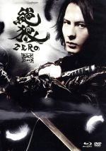 絶狼<ZERO>-BLACK BLOOD-ディレクターズ・カット版(Blu-ray Disc)
