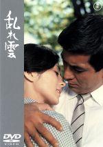 乱れ雲(通常)(DVD)