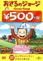 おさるのジョージ 500円 DVD(ビックリ・パーティー/どろんこあそび)(通常)(DVD)