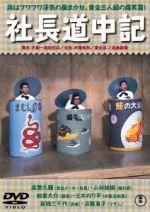 社長道中記(通常)(DVD)