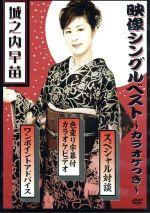 城之内早苗映像シングルベスト~カラオケつき~(通常)(DVD)