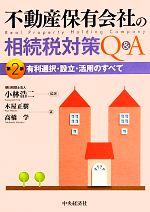 不動産保有会社の相続税対策Q&A 第2版 有利選択・設立・活用のすべて(単行本)