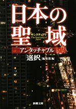 日本の聖域 アンタッチャブル(新潮文庫)(文庫)