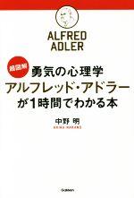 超図解 勇気の心理学アルフレッド・アドラーが1時間でわかる本(単行本)