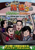 東野・岡村の旅猿5 プライベートでごめんなさい・・・箱根日帰り温泉・下みちの旅 プレミアム完全版(通常)(DVD)