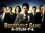 ルーズヴェルト・ゲーム DVD-BOX(通常)(DVD)