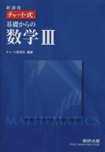 チャート式 基礎からの数学Ⅲ 新課程(別冊解答編付)(単行本)