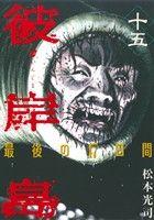 彼岸島 最後の47日間(15)(ヤングマガジンKCSP)(大人コミック)