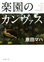 楽園のカンヴァス(新潮文庫)(文庫)