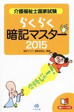 介護福祉士国家試験 らくらく暗記マスター(2015)(新書)