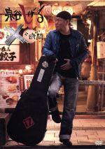 泉谷しげる×な時間(通常)(DVD)