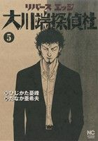 リバースエッジ 大川端探偵社(5)(ニチブンC)(大人コミック)