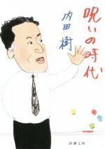 呪いの時代(新潮文庫)(文庫)