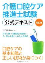 介護口腔ケア推進士試験 公式テキスト 改訂版(単行本)