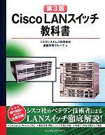 Cisco LANスイッチ教科書 第3版(単行本)