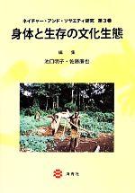 ネイチャー・アンド・ソサエティ研究(3)身体と生存の文化生態