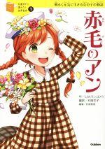 赤毛のアン 明るく元気に生きる女の子の物語(10歳までに読みたい世界名作1)(児童書)