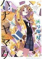 ハナヤマタ(5)(まんがタイムKRC フォワード)(大人コミック)
