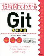 15時間でわかるGit集中講座(単行本)