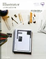 Illustrator 10年使える逆引き手帖 CC/CS6/CS5(単行本)