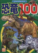 恐竜100(講談社のアルバムシリーズどうぶつアルバム8)(児童書)