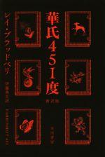 華氏451度 新訳版(ハヤカワ文庫SF)(文庫)