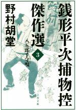銭形平次捕物控 傑作選(3)八五郎子守唄文春文庫