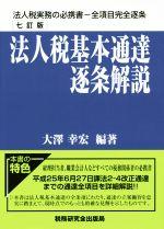 法人税基本通達逐条解説 七訂版(単行本)