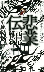 悲業伝(講談社ノベルス)(新書)