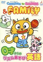CatChat for BABIES&FAMILY~0才からのリズムあそび英語(通常)(DVD)