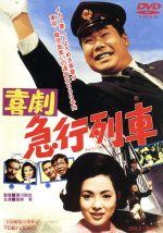 喜劇 急行列車(通常)(DVD)
