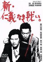 新・仁義なき戦い。(通常)(DVD)