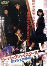 ビー・バップ・ハイスクール 高校与太郎哀歌(通常)(DVD)