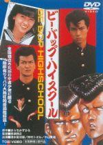 ビー・バップ・ハイスクール(通常)(DVD)