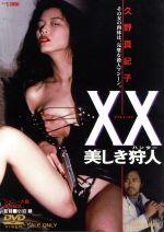 XX 美しき狩人(通常)(DVD)