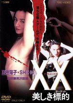 XX 美しき標的(通常)(DVD)
