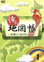 俺の地図帳~地理メンBOYSが行く~vol.1(通常)(DVD)