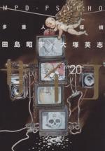 多重人格探偵サイコ(20)(角川Cエース)(大人コミック)