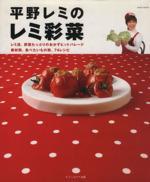 平野レミのレミ彩菜(saita mook)(単行本)