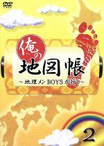 俺の地図帳~地理メンBOYSが行く~vol.2(通常)(DVD)